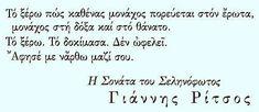 Η Σονάτα Του Σεληνόφωτος