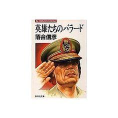 Amazon.co.jp: 英雄たちのバラード 砂漠の狂信者 (集英社文庫): 落合 信彦: 本
