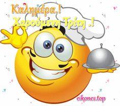 Καλή Τρίτη με χαρά φίλοι μου και όμορφες εικόνες.! - eikones top Good Morning, Tuesday, Pikachu, Gifs, Buen Dia, Bonjour, Presents, Good Morning Wishes
