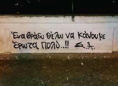 Ε1 μωρό μου.. εχεις καλη μνημη βλεπω!!! Πες μου πότε... Μπορεις...!!!! Wall Quotes, Motivational Quotes, Best Quotes, Love Quotes, Graffiti Quotes, Perfection Quotes, Greek Quotes, Motivation Inspiration, Deep Thoughts
