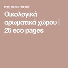 Οικολογικά αρωματικά χώρου |  26 eco pages