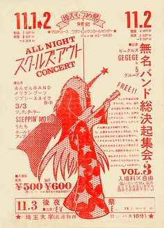 """""""All Night Schools Out Concert"""" Flyer, November 1-2. 1975"""