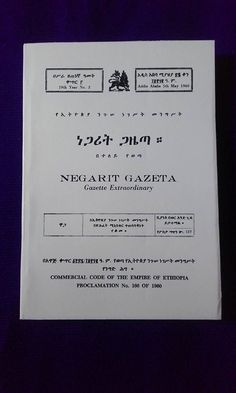 Official Imperial English Translation of the Commercial Code of the Empire of Ethiopia, Given by the King in 1960. Reprint.260 pages. // B&W