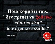 Funny Statuses, True Words, Laugh Out Loud, Favorite Quotes, Funny Quotes, Company Logo, Lol, Greeks, Sayings