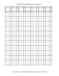 Chinese Character Practice Sheets Printable Writing