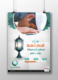 The Benefits Of Shaaban Fast in Islam Food Poster Design, Graphic Design Posters, Graphic Design Inspiration, Broucher Design, Flyer Design, Design Trends, Book Cover Design, Book Design, Calendar Design