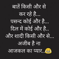 Bhad me jaye aise log,I hate this type of people 😠😈 Fake Love Quotes, Fake People Quotes, Quotes About Hate, Love Picture Quotes, Photo Quotes, Marathi Love Quotes, Funny Quotes In Hindi, Punjabi Love Quotes, Jokes In Hindi