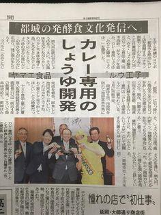 宮崎日日新聞にカレー専用みやこん醤油が カラーで特集されてルウ!!