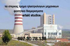 Τ.Ε.Ι. στερεάς Χαλκίδα − Τμήμα Ηλεκτρολόγων