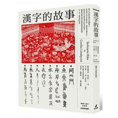 書名:漢字的故事(暢銷十周年紀念版),原文名稱:Tecknens Rike (China: Empire of Living Symbols),語言:繁體中文,ISBN:9789862623008,頁數:320,出版社:貓頭鷹,作者:林西莉,譯者:李之義,出版日期:2016/07/30,類別:文學小說
