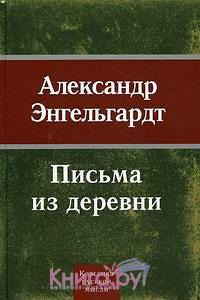 Энгельгардт А.Н. Письма из деревни