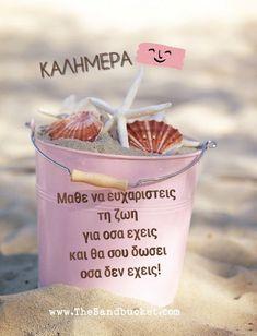 Good Morning, Greek, Quotes, Decor, Good Day, Quotations, Decoration, Decorating, Bonjour