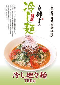 Ramen Restaurant, Restaurant Design, Menu Design, Food Design, Yams, Food Illustrations, Portfolio Design, Thai Red Curry, Beverage