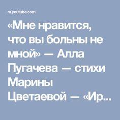 «Мне нравится, что вы больны не мной» — Алла Пугачева — стихи Марины Цветаевой — «Ирония судьбы» - YouTube