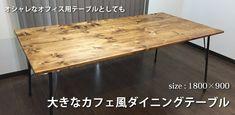 1800×900大きなカフェ風ダイニングテーブルサムネイル