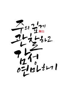 calligraphy_주의깊게 관찰하고 감성 연마하기