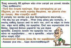 Clever Quotes, Greek Quotes, Funny Moments, Jokes, Lol, Humor, Sayings, Nice, Drawings