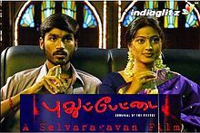 Pudhupettai - Wikipedia, the free encyclopedia