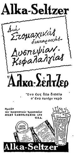 Alka-Seltzer, 1955 Retro Ads, Vintage Advertisements, Alka Seltzer, Old Greek, 80s Kids, Advertising Poster, Beautiful Beaches, Childhood Memories, Growing Up