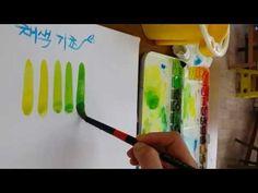 수채화 초급 색 기초 1- 나무 터치 연습 - YouTube