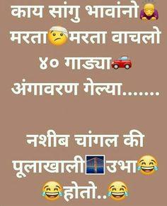 Funny Marathi Jokes In English : funny, marathi, jokes, english, Marathi, Jokes, Ideas, Jokes,, Quotes