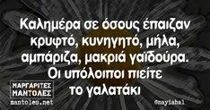 @nayiahal Funny Texts, Good Morning, Funny Quotes, Jokes, Lol, Greeks, Humor, Wallpaper, Bonjour
