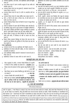 Auditor General of India & Constitution of India, GK Questions and Answers (General knowledge Quiz) on General Knowledge Book, Gernal Knowledge, Knowledge Quotes, Indian Constitution, Political Questions, Gk Question In Hindi, India Gk, Ancient Indian History