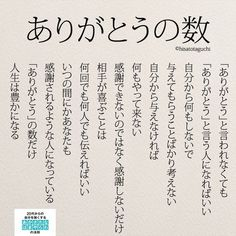 Common Quotes, Wise Quotes, Inspirational Quotes, Cool Words, Wise Words, Japanese Quotes, Famous Words, Happy Words, Magic Words