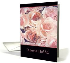 Happy Birthday in Greek, Hr��a Poll�, pink and cream roses card