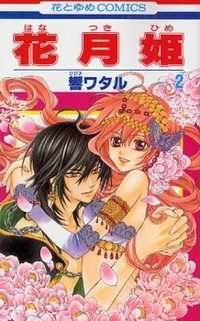 Hanatsukihime Manga - Lys was stillborn, so to save her, her mother made a contract with a devil.  He marked Lys and lent her his heart, but in return, when she turned 16, he would get it back and he'd eat her body.   After her mother died she was found by a wandering minstrel and became a dancer.  Now they travel together questing for her devil so she can beg a new bargain in hopes of living longer.