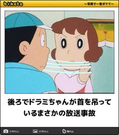 Funny Images, Funny Pictures, Doremon Cartoon, Burst Out Laughing, Art Lessons, Laughter, Geek Stuff, Family Guy, Japan