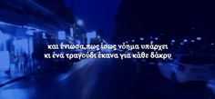 sanjuro mnimes sto melani mnhmes lyrics stixoi μνημες στο μελανι στιχοι