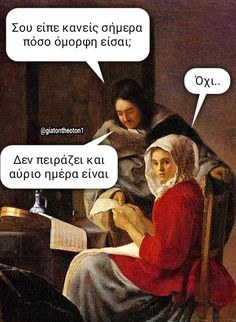 Πόσο όμορφη είσαι σήμερα Funny Greek Quotes, Sarcastic Quotes, Ancient Memes, Love You, Let It Be, Puns, Jokes, Lol, Sayings