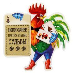 """Магнит со скретч-слоем """"Новогоднее предсказание судьбы"""".8х7,7см 1303564 в Хабаровске   символ года. Другие товары"""