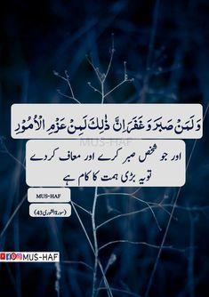Beautiful Names Of Allah, Beautiful Quran Quotes, Quran Quotes Inspirational, Islamic Love Quotes, Quotes From Novels, Book Quotes, Quran Verses, Quran Sayings, Quran Urdu