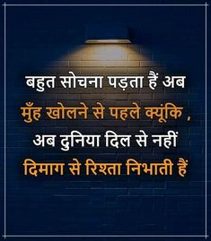 Mood Off Quotes, Friendship Quotes In Hindi, Hindi Quotes Images, English Vocabulary Words, Zindagi Quotes, 3 D, Poetry, Good Things, Thoughts