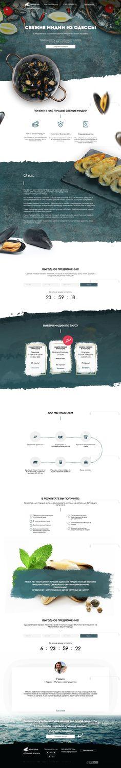 Лучшие Лэндинги рунета. Landing Page #lp #Лэндинг