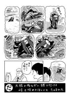 画像 #サラリーマン山崎シゲルかるた 【だ】の記事より Cool Tattoos, Darth Vader, Funny Ideas, Manga, Humor, Movie, Fictional Characters, Game, God Tattoos