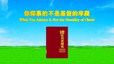 The Church of Almighty God - YouTube