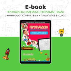 Το βιβλίο παρουσιάζει έναν εναλλακτικό, ουσιαστικό και πολύ ευχάριστο τρόπο, μέσα από τον οποίο μπορεί το #παιδί με, αλλά και #χωρίς, μαθησιακές δυσκολίες να χρησιμοποιήσει ώστε να μάθει την προπαίδεια. Οι δραστηριότητες είναι με τέτοιο τρόπο δομημένες, ώστε να δίνεται έμφαση στην οπτική, ακουστική και κιναισθητική δίοδο. Με αυτόν τον τρόπο το παιδί μπορεί να απομνημονεύσει με δημιουργικό και ευχάριστο τρόπο τον πίνακα. #upbility #upbilitygr #μαθησιακεςδυσκολιες #δεπυ #αυτισμος #γονεις Books, Libros, Book, Book Illustrations, Libri