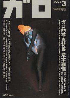 t月刊漫画ガロ 1994年3月号  ガロ的写真特集 荒木経惟  http://anamon.net/?pid=73443693