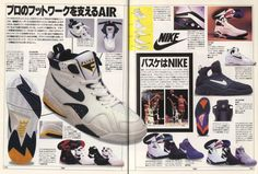 buy online 97f01 e28f2 air flight 1992 Back To The 80s, Vintage Sneakers, Vintage Nike, Huaraches,