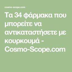 Τα 34 φάρμακα που μπορείτε να αντικαταστήσετε με κουρκουμά - Cosmo-Scope.com Cosmos, Medicine, Math Equations, Medical, Universe, The Universe