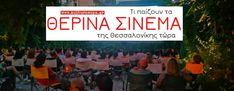 Τι παίζουν τα Θερινά Σινεμά της Θεσσαλονίκης τώρα. Πρόγραμμα Ταινιών – Προβολών 30/07–05/08/20