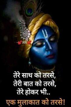 Krishna Quotes In Hindi, Radha Krishna Love Quotes, Krishna Images, Lord Krishna, Krishna Art, Baby Krishna, Krishna Pictures, Radhe Krishna, Lord Shiva