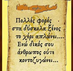 Greek Quotes, Food For Thought, Quote Of The Day, Psychology, Poems, Inspirational Quotes, Wisdom, Thoughts, Motivation