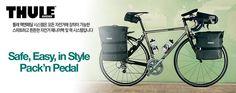 자전거 캠핑을 위한 툴레 팩인페달 시스템