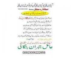 Rohani duniya kay beytaj badshah say abhi rabta karein.00923006222958