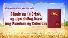 "Tagalog Christian Music Video | ""Dinala na ng Cristo ng mga Huling Araw ... Tagalog, Christian Music Videos, Worship Songs, Apps, Youtube, App, Youtubers, Appliques"