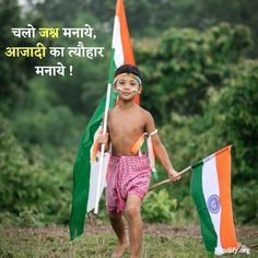 109+ Famous Slogans On Independence Day In Hindi {2021} 3 Independence Day Slogans, Independence Day In Hindi, Famous Slogans, Army Girlfriend, Bollywood Couples, South Indian Actress Hot, Indian Army, Indian Actresses, Instagram